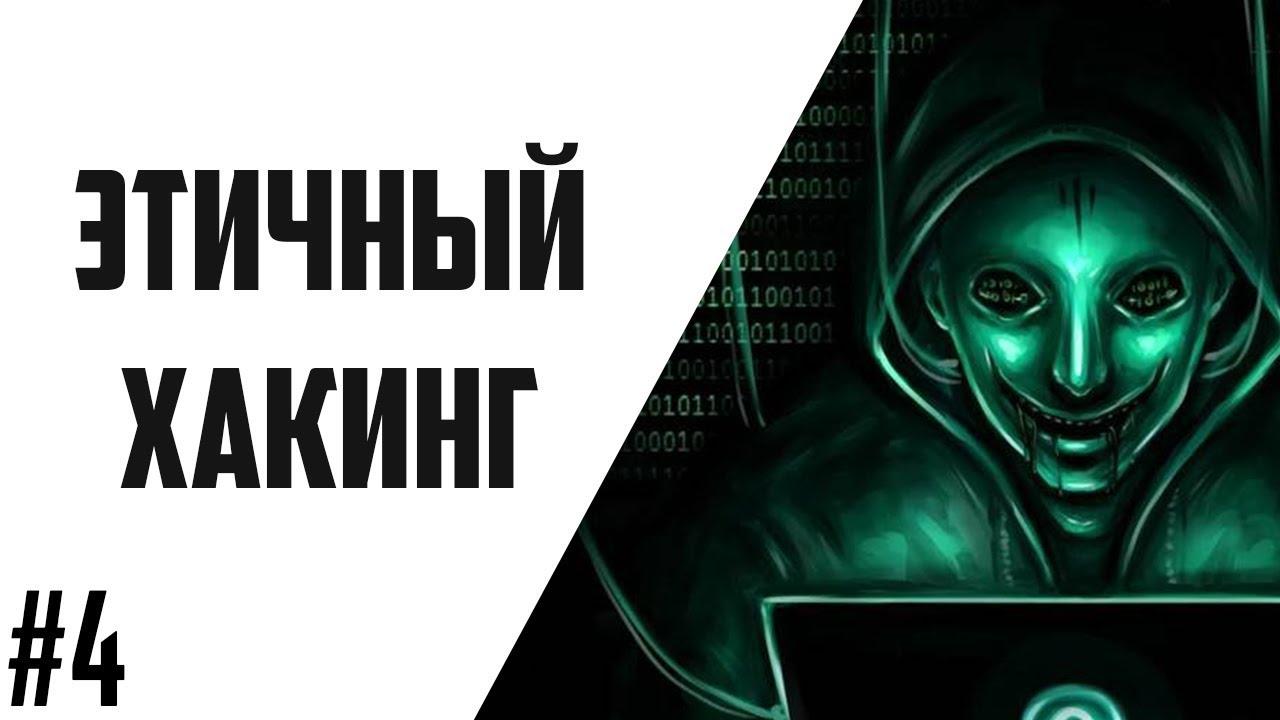 [Udemy] Этичный хакинг-Взлом Wifi - Новый взгляд 2018.jpg