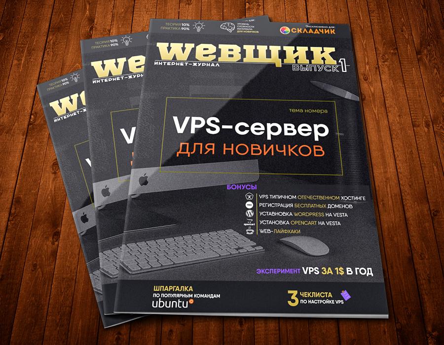 [WEBЩИК #1] VPS-сервер для новичков.jpg