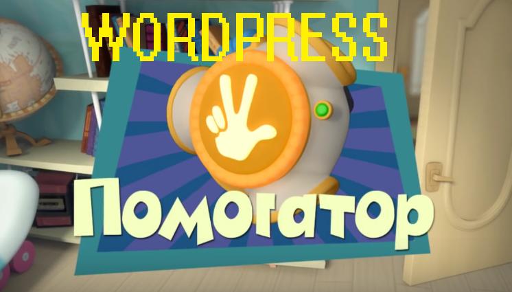 Wordpress Помогатор 2.0 (2015).png