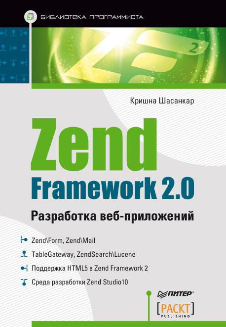 Zend Framework 2.0. Разработка веб-приложений (2014) Книга.jpg